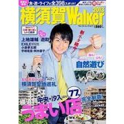 横須賀Walker 2013(ウォーカームック 358) [ムックその他]