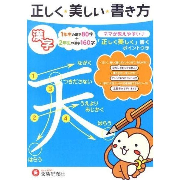正しく美しい書き方漢字 [全集叢書]