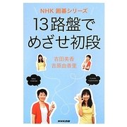 13路盤でめざせ初段(NHK囲碁シリーズ) [単行本]