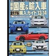 最新国産&輸入車全モデル購入ガイド '13-'14(JAF出版情報版) [ムックその他]
