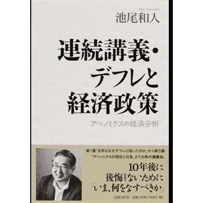 連続講義・デフレと経済政策―アベノミクスの経済分析 [単行本]