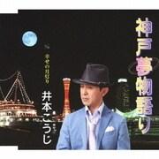 神戸夢物語り/幸せの月灯り