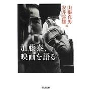 加藤泰、映画を語る(ちくま文庫) [文庫]