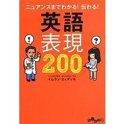 ニュアンスまでわかる!伝わる!英語表現200(だいわ文庫) [文庫]