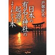 日本の「有名な神社」の起源がよくわかる本(だいわ文庫) [文庫]