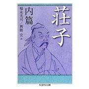 荘子 内篇(ちくま学芸文庫) [文庫]