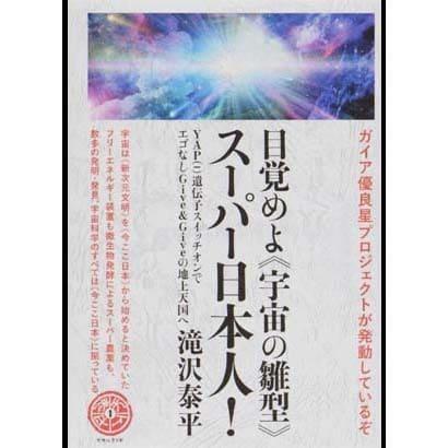 """ガイア優良星プロジェクトが発動しているぞ 目覚めよ""""宇宙の雛型""""スーパー日本人!―YAP(-)遺伝子スイッチオンでエゴなしGive&Giveの地上天国へ [単行本]"""
