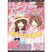 キラ☆カワGirl ミラクル!ビューティーレッスン1001(キラ☆カワgirlsコレクション) [単行本]