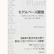 モデルベース開発―モデリング、プラント・モデル、コントロール・モデル [単行本]