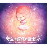 少年と魔法のロボット VOCALOID BEST,NEW RECORDINGS