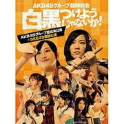 AKB48グループ臨時総会 ~白黒つけようじゃないか!~(AKB48グループ総出演公演+SKE48単独公演)