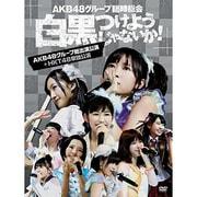 AKB48グループ臨時総会 ~白黒つけようじゃないか!~(AKB48グループ総出演公演+HKT48単独公演)