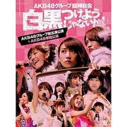 AKB48グループ臨時総会 ~白黒つけようじゃないか!~(AKB48グループ総出演公演+AKB48単独公演)