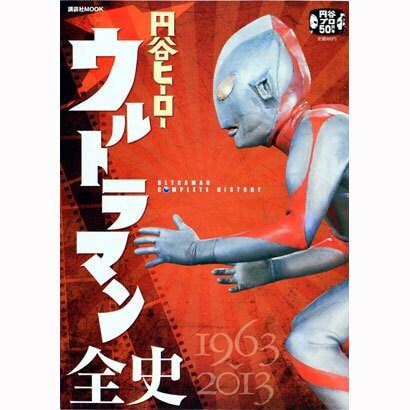 円谷ヒーローウルトラマン全史(講談社MOOK) [ムックその他]