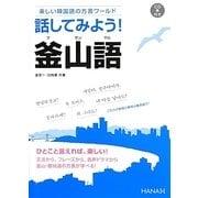 話してみよう!釜山語(プサンマル)―楽しい韓国語の方言ワールド [単行本]