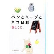 パンとスープとネコ日和(ハルキ文庫) [文庫]