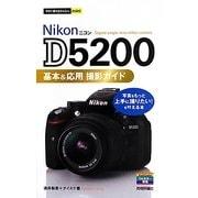 Nikon D5200基本&応用撮影ガイド(今すぐ使えるかんたんmini) [単行本]