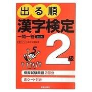 出る順漢字検定2級一問一答 改訂第2版 [単行本]