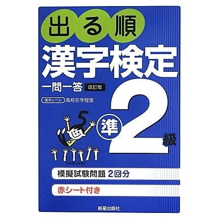 出る順漢字検定準2級一問一答 改訂第2版 [単行本]