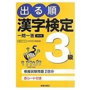 出る順漢字検定3級一問一答 改訂第2版 [単行本]