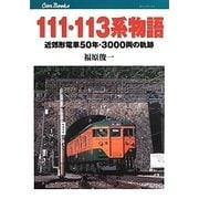 111・113系物語―近郊形電車50年・3000両の軌跡(キャンブックス) [単行本]