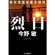 烈日-東京湾臨海署安積班(ハルキ文庫 こ 3-37) [文庫]