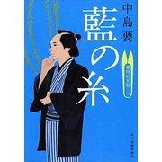 藍の糸―着物始末暦〈2〉(時代小説文庫) [文庫]