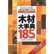 原色木材大事典185種―日本で手に入る木材の基礎知識を網羅した決定版 木目、色味、質感がひと目でわかる! 増補改訂版 [単行本]