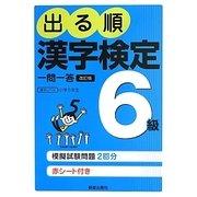 出る順漢字検定6級一問一答 改訂第2版 [単行本]