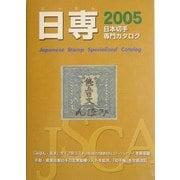 日専 日本切手専門カタログ〈2005〉 第61版 [図鑑]