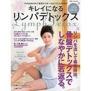 キレイになるリンパデトックス-DVD&BOOKで基礎から学べるおウチLESSON!(白夜ムック Vol. 276) [ムックその他]