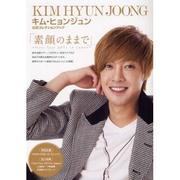 キム・ヒョンジュン公式コレクションブック-「素顔のままで」~First Tour2011in Japan~ [単行本]