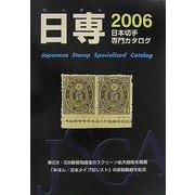 日専 日本切手専門カタログ〈2006〉 第62版 [図鑑]