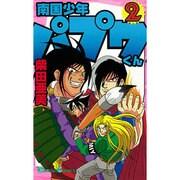 南国少年パプワくん 2(ガンガンコミックス) [コミック]