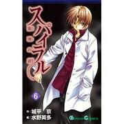 スパイラル~推理の絆 6(ガンガンコミックス) [コミック]