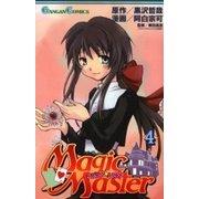 マジック・マスター 4(ガンガンコミックス) [コミック]