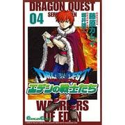 ドラゴンクエストエデンの戦士たち 4(ガンガンコミックス) [コミック]