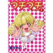 プチプチ 1(ガンガンWINGコミックス) [コミック]