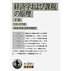 経済学および課税の原理 下巻(岩波文庫 白 109-2) [文庫]