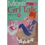Dr.オゼキのMore Girl Talk―男子禁制の英会話〈2〉 [単行本]