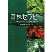 森林セラピー―森林セラピスト(森林健康指導士)養成・検定テキスト [単行本]