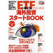 ETF(上場投信)ではじめる海外投資スタートBOOK(角川SSCムック) [ムックその他]