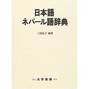 日本語ネパール語辞典 [事典辞典]
