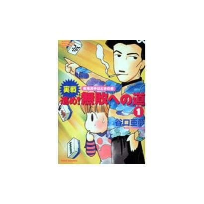 実戦進め!無敗への道 1(近代麻雀コミックス) [コミック]