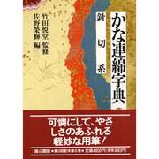 針切系(かな連綿字典〈第6巻〉) [全集叢書]