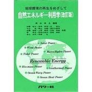 自然エネルギー利用学―地球環境の再生をめざして [単行本]