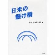 日米の懸け橋 [単行本]