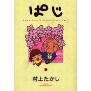ぱじ 9(ヤングジャンプコミックス) [コミック]