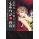 あかりとシロの心霊夜話 3(LGAコミックス) [コミック]