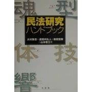 民法研究ハンドブック [単行本]